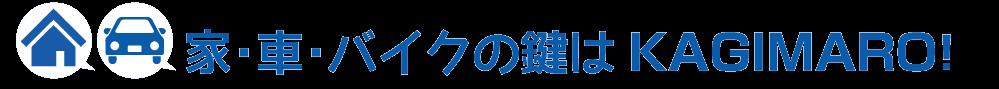 家・車・バイクの鍵は尼崎市のカギマロ